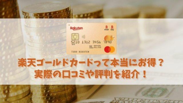 【楽天ゴールドカードの特典と口コミ】楽天ユーザーにとって最強カード|ステータスより還元重視派に!