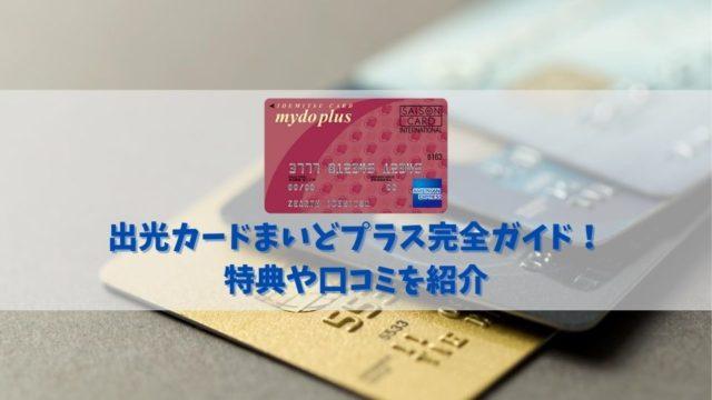 【出光カードまいどプラスの特典と口コミ】出光利用者は必須の出光カードまいどプラス完全ガイド!