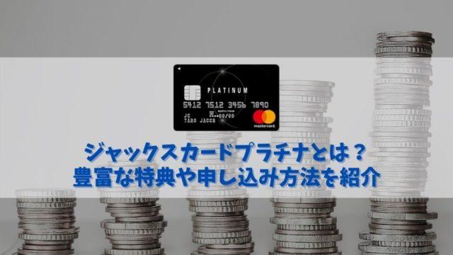驚異の還元率1.5%!【ジャックスカードプラチナの特典と口コミ】JACCSの最高峰カード!