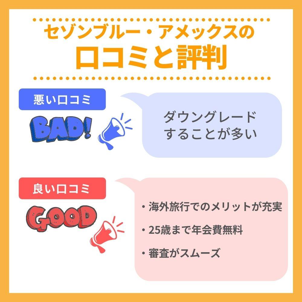 セゾンブルー・アメックスの口コミ/評判