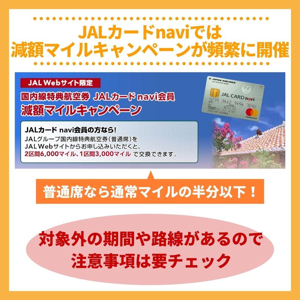 JALカードnaviで減額マイルキャンペーンがよく開催されている!