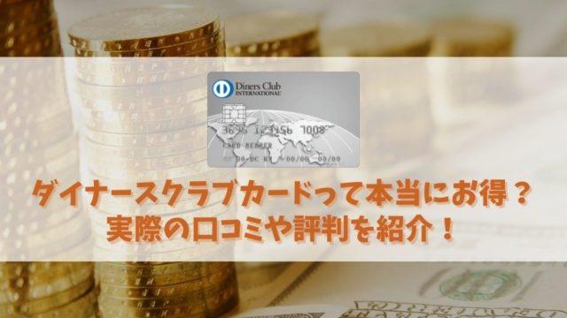 【ダイナースクラブカードの特典と口コミ】ステータスカードとして特典も豪華!