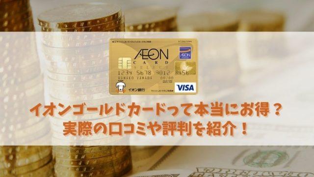 【イオンゴールドカードの特典と口コミ】年会費無料で持てるゴールドカードを得る条件とは?【イオンゴールドカードの特典と口コミ】年会費無料で持てるゴールドカードを得る条件とは?