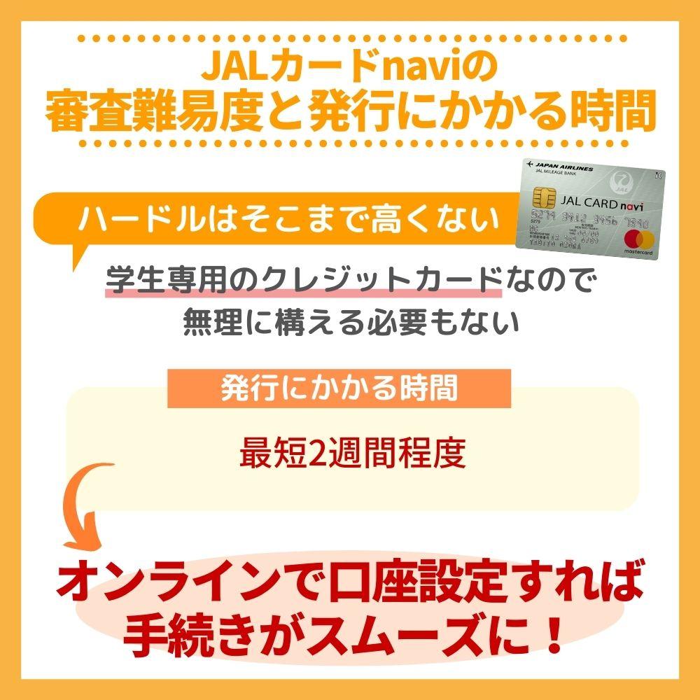 JALカードnaviの審査難易度と発行までにかかる時間