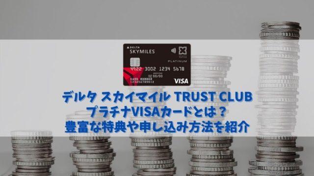 【デルタ スカイマイル TRUST CLUB プラチナVISAカードの特典】デルタスカイマイルの還元率は抜群!?