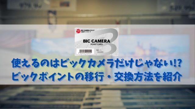 ビックカメラで貯めたビックポイントの移行・交換方法を解説!利用できるのはビックカメラだけじゃない!