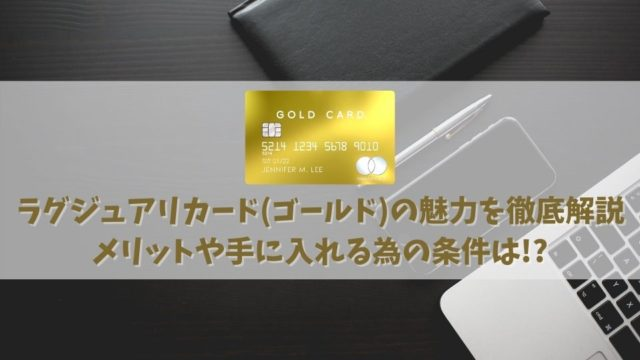 【ラグジュアリカード(ゴールド)は特典と口コミ】他とは違う最高峰のステータスカード
