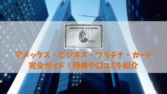 【アメックスビジネス・プラチナ・カードの特典と口コミ】年会費13万円の価値はあるカードなのか?