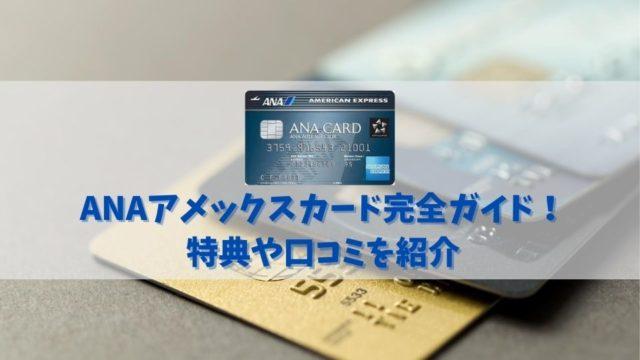 【ANAアメックスの特典と口コミ】ANAマイルがザクザク貯まるANAカードが欲しい方は必見!