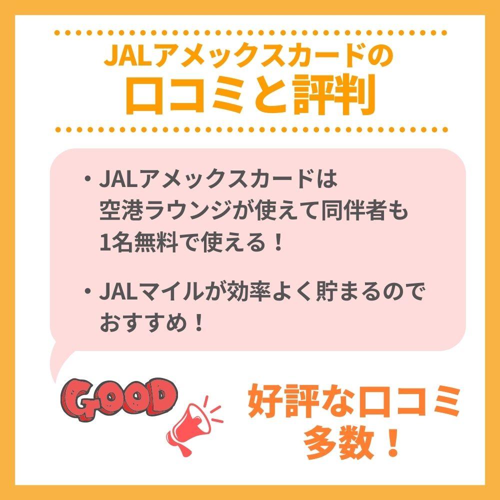 JALアメックスカードの口コミ
