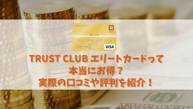 20代でも持てる【TRUST CLUB エリートカードの特典】格安ゴールドカードでステータスを!