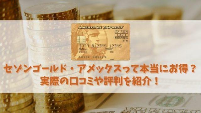 【セゾンゴールド・アメックスの特典と口コミ】初年度無料で試せるコスパ良しのゴールドカード!