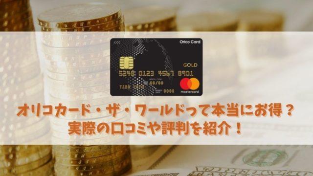 【オリコカード・ザ・ワールドの特典と口コミ】海外旅行者に最適なゴールドカード!