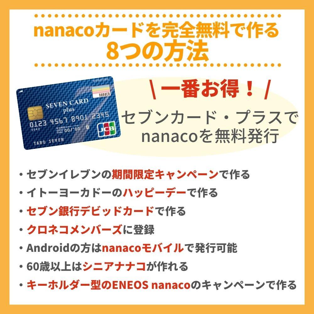 nanacoカードを完全無料で作る8つの方法