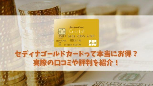 【セディナゴールドカードの特典と口コミ】年会費6千円のゴールドカードの魅力とは?