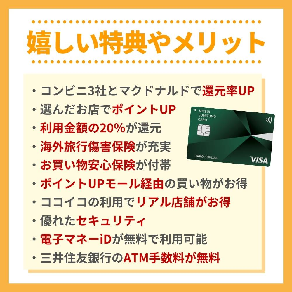 見逃せない三井住友カードの特典