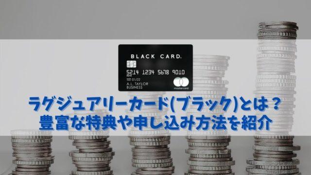 【ラグジュアリーカード ブラックの特典と口コミ】正真正銘のステータスカードを完全ガイド