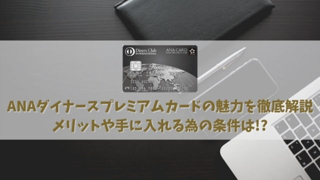 【ANAダイナースプレミアムカードの特典と口コミ】最高峰ANAカードを使い倒す!入手方法も解説