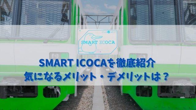 【SMART ICOCAの使い方と設定方法】利用するメリットとは?