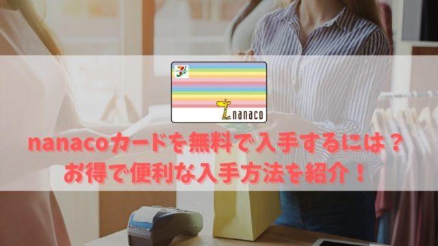 nanacoカードの無料の作り方ガイド|300円の発行手数料は払わないで済む!