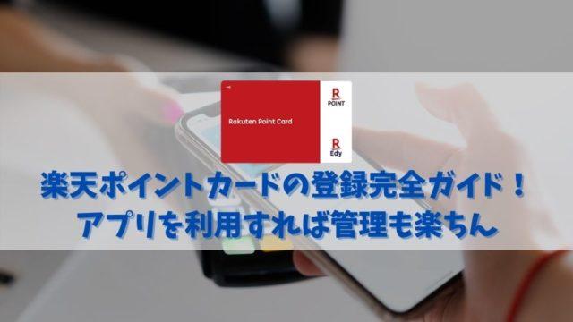 【すぐできる!】楽天ポイントカードの登録方法を解説|登録は便利なアプリを使おう!