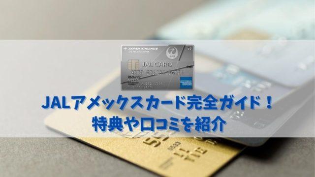 【JALアメックスカードの豪華特典と口コミ】おすすめのJALカードの種類はどれ?