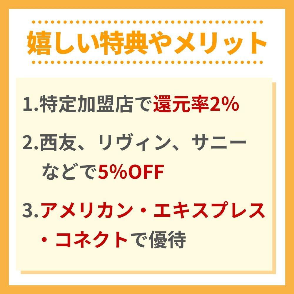 タカシマヤセゾンカードの嬉しい特典や還元率