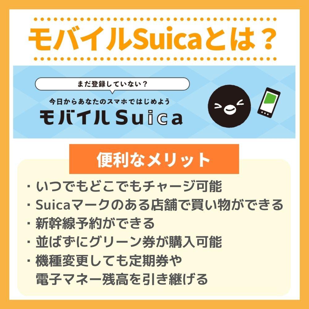 基本を知る|モバイルSuicaとは?