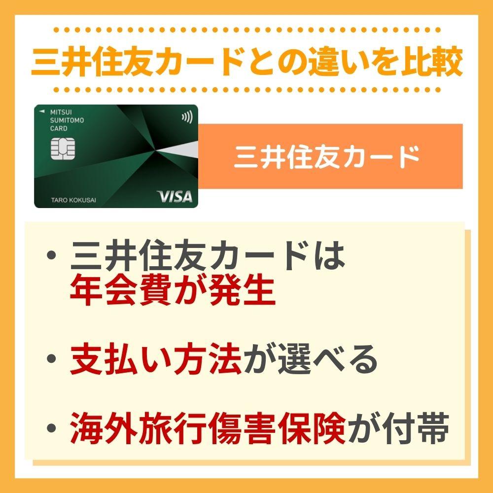 三井住友カード RevoStyle(リボスタイル)と三井住友カードの違い