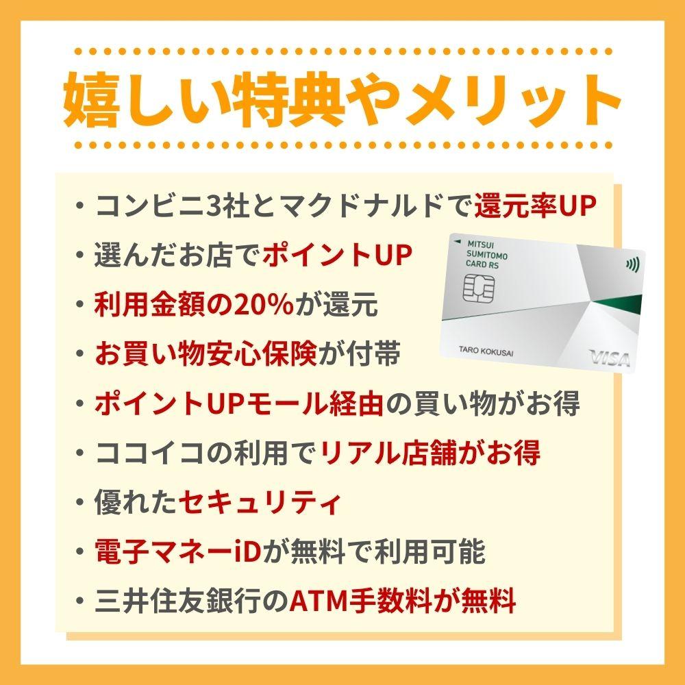 見逃せない三井住友カード RevoStyle(リボスタイル)の特典