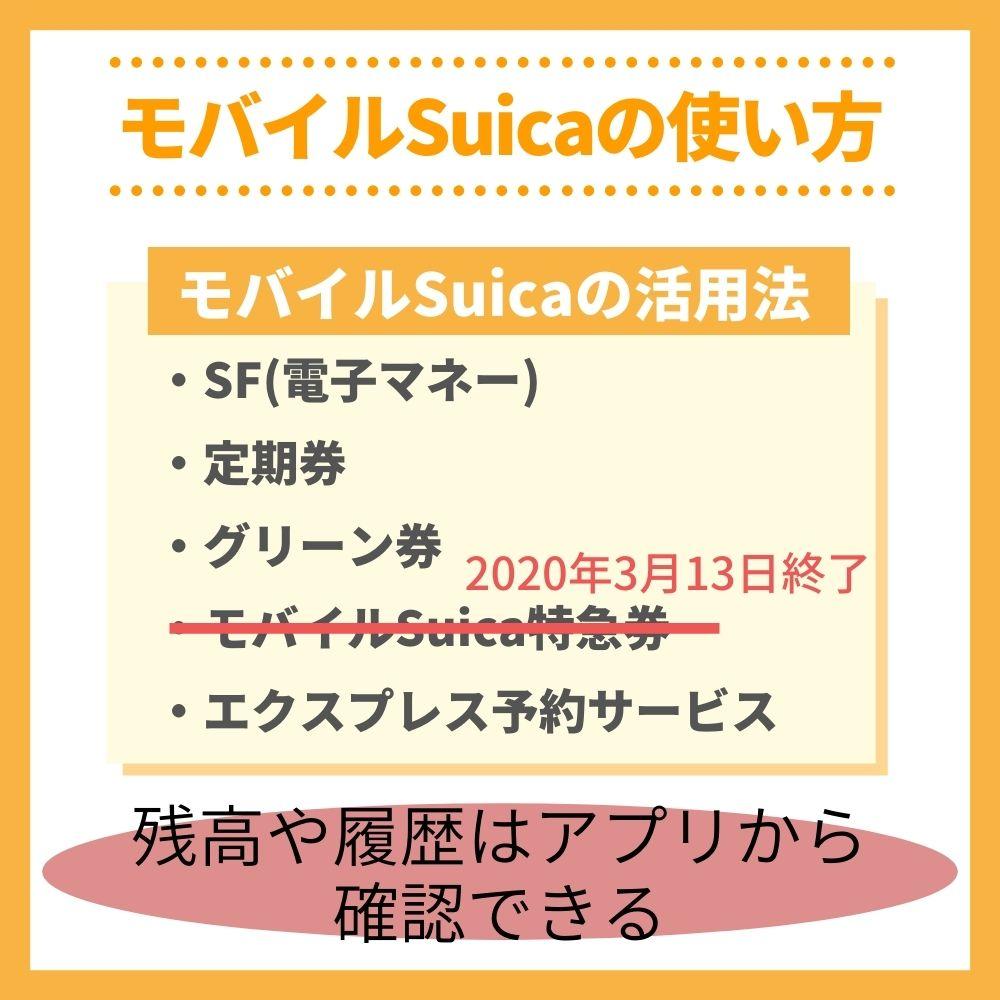 モバイルSuicaの使い方|まずは登録から始めよう!