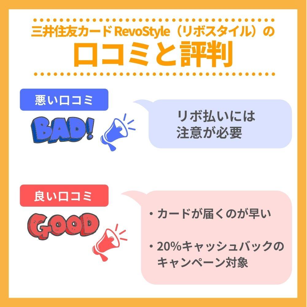 口コミは抜群?!三井住友カード RevoStyle(リボスタイル)の口コミ・評判