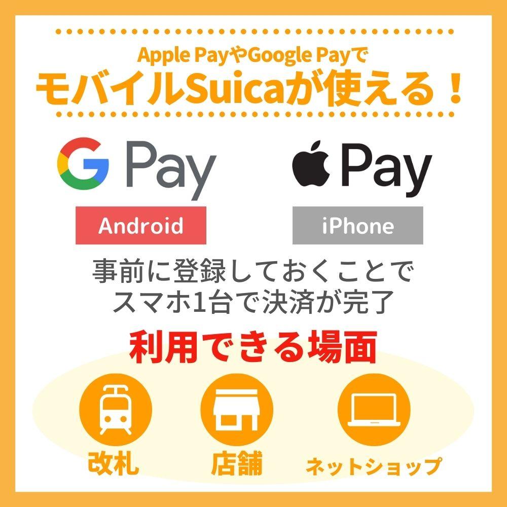 Apple PayやGoogle PayでモバイルSuicaを使おう!