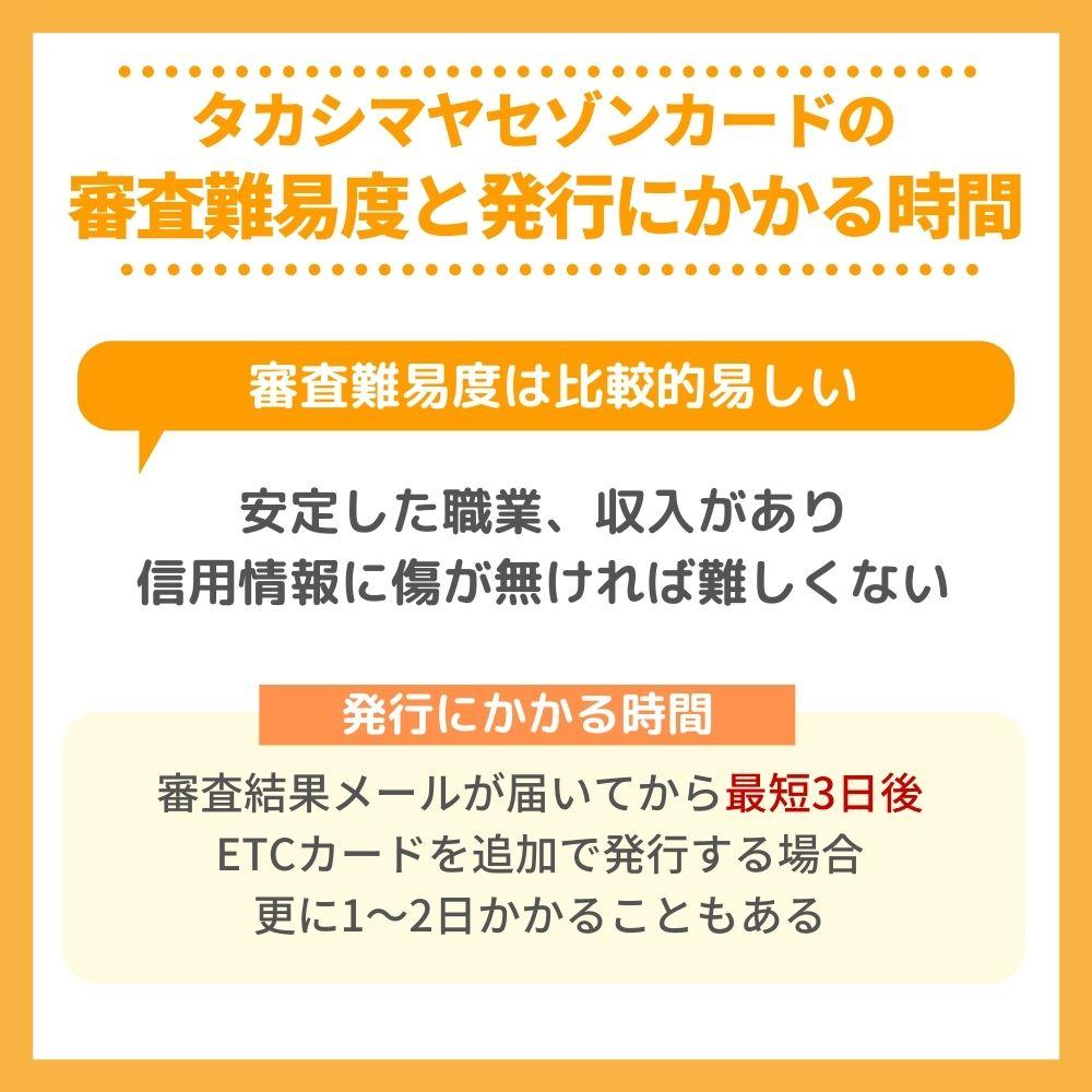 タカシマヤセゾンカードの審査難易度・発行にかかる時間