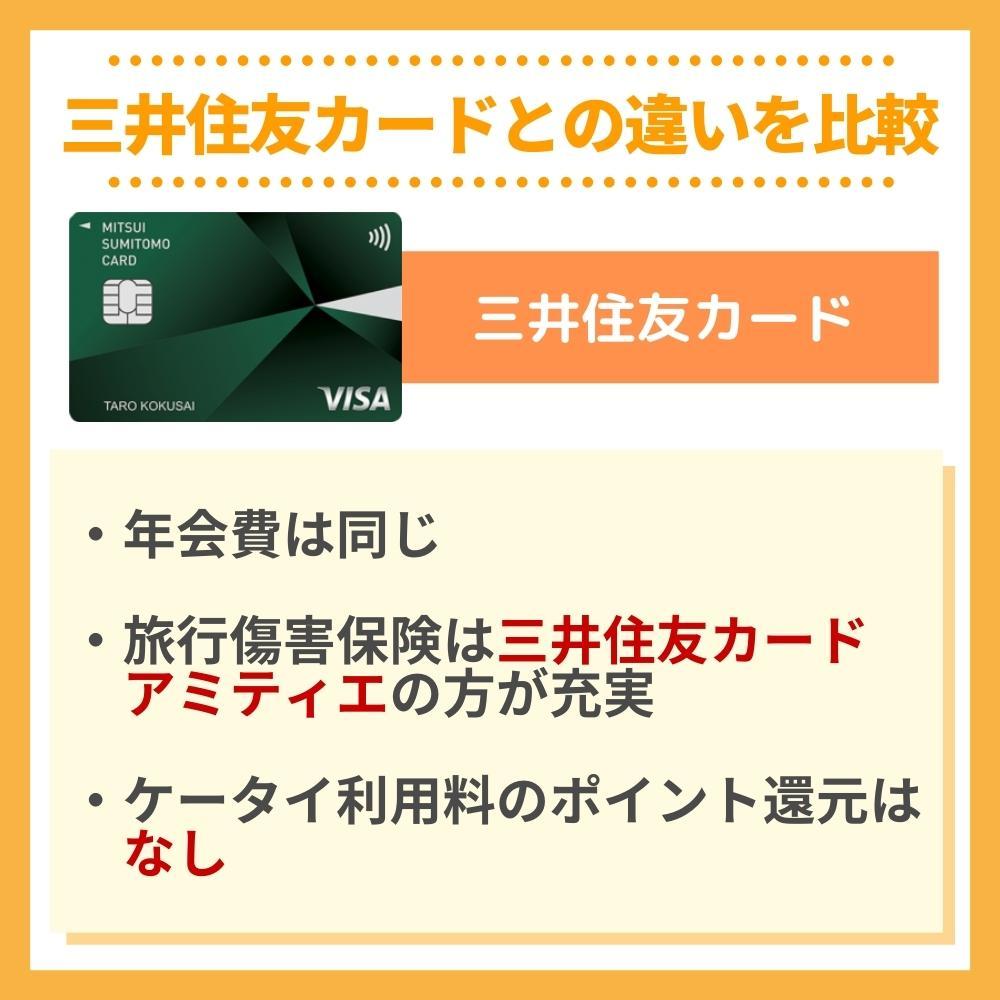 三井住友カード アミティエと通常の三井住友カードの違い