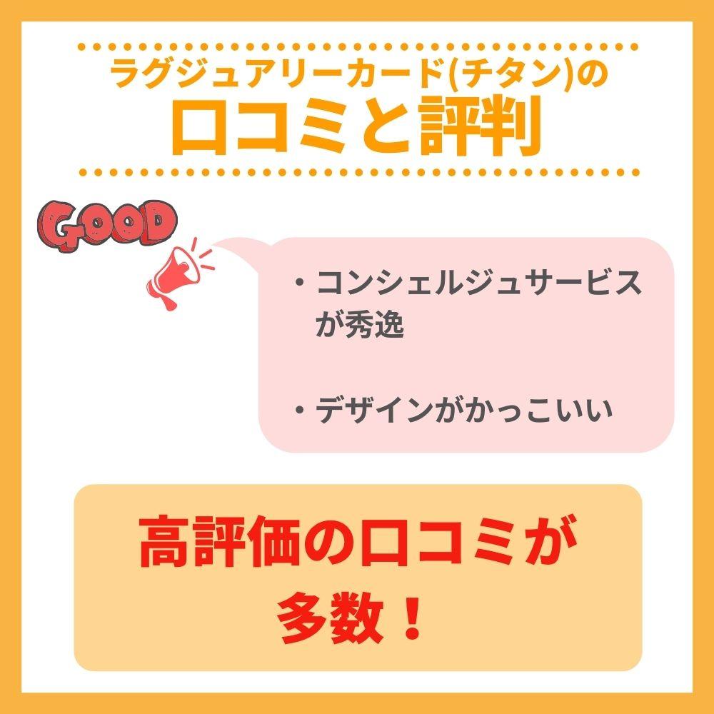ラグジュアリーカード(チタン)の口コミ・評判
