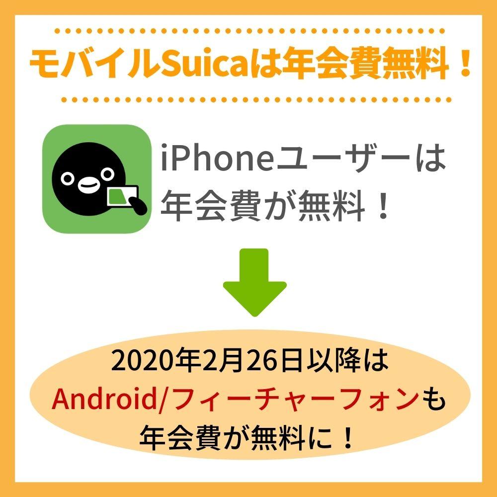 モバイルSuicaの年会費はiPhoneなら無料!Androidも2020年から無料に!