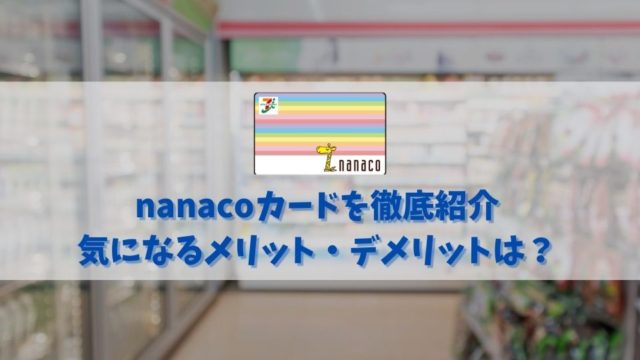 nanacoカード活用のメリットは大きい!気になるメリット・デメリットを解説