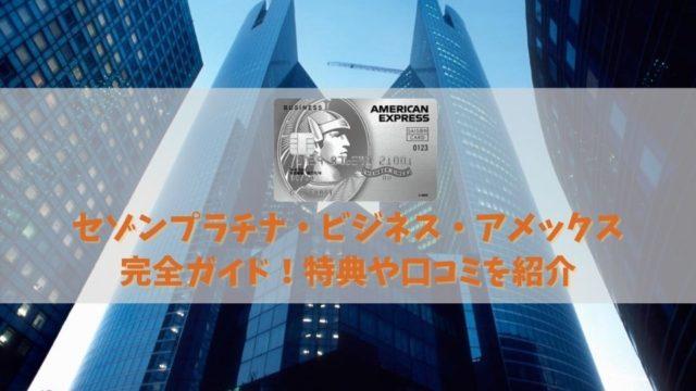 【セゾンプラチナ・ビジネス・アメックスの特典と口コミ】個人でも持てるコスパ抜群プラチナカード!