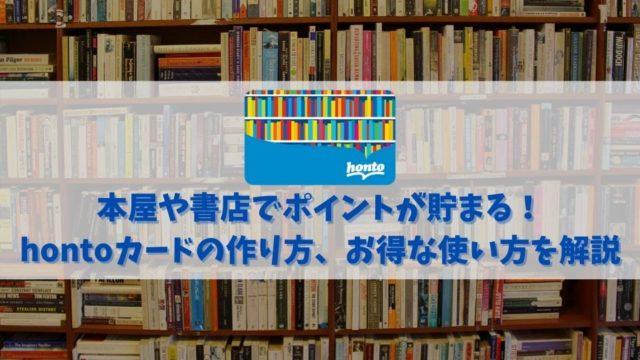 hontoカードの作り方とお得な使い方|本屋・書店でポイントが貯まる!