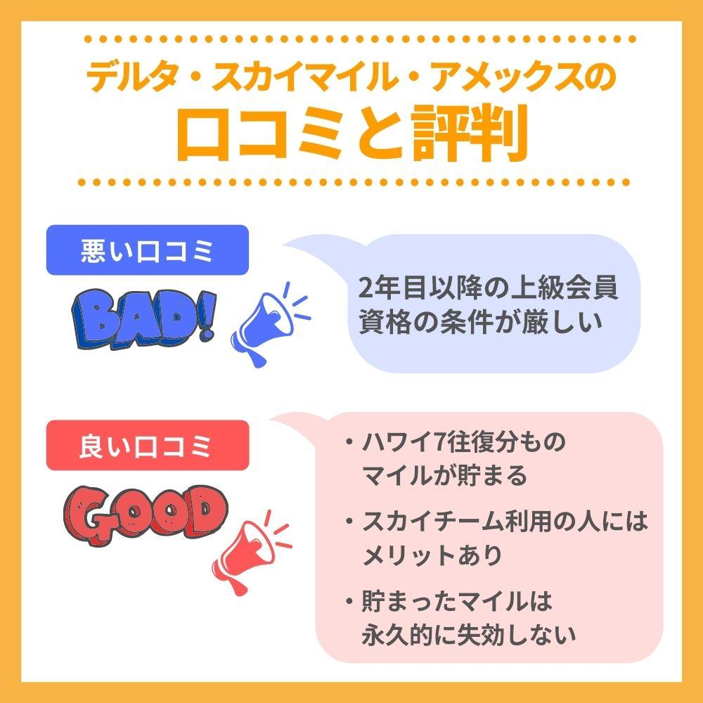 デルタ・スカイマイル・アメックスの口コミ/評判