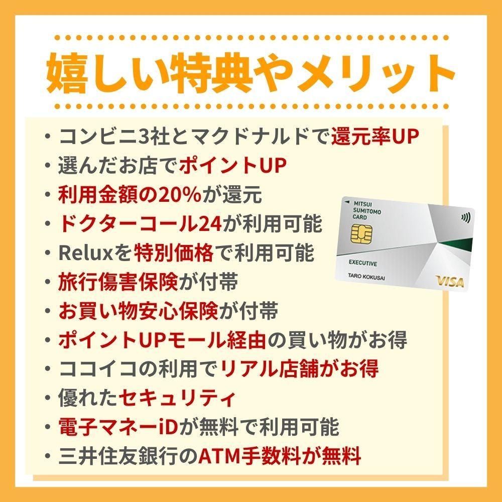 三井住友カード エグゼクティブの充実した特典