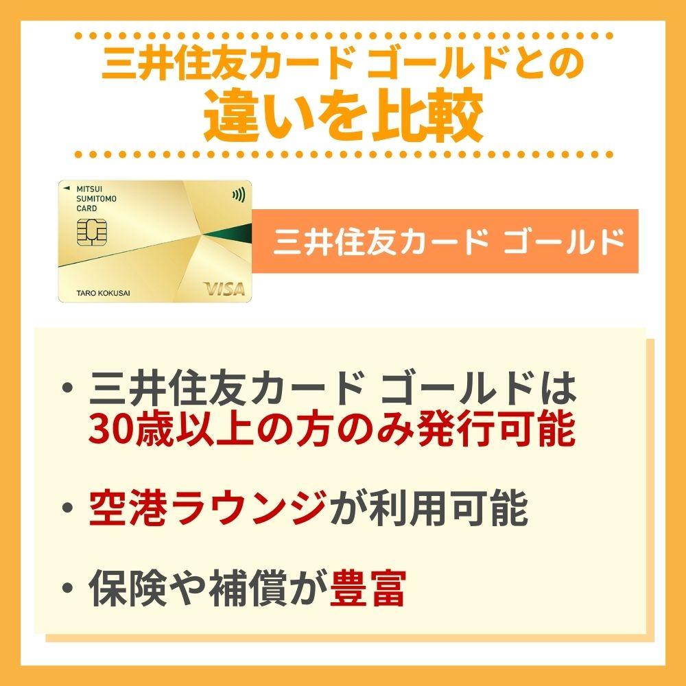 三井住友カード エグゼクティブと三井住友カード ゴールドの違いを比較