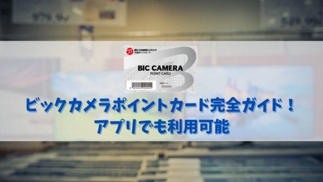 ビックカメラポイントカードの作り方・登録方法を解説!アプリでの利用も可能!