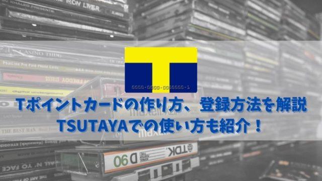Tポイントカードを使ってTSUTAYAでの借り方や登録料を解説|レンタル登録料は店舗で違う!