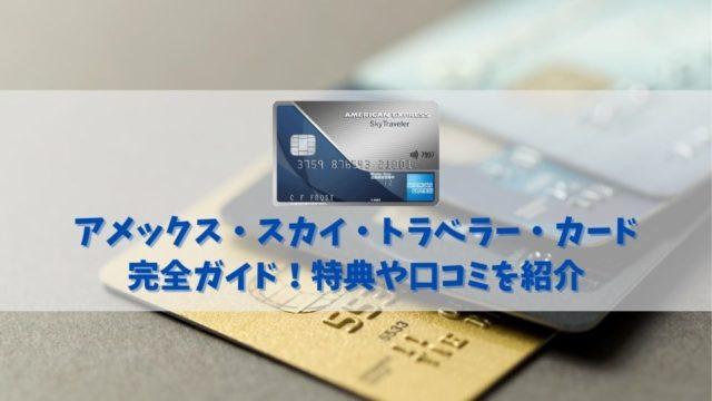 【アメックス・スカイ・トラベラー・カードの特典と口コミ】マイルがザクザク貯まるお得なカード!