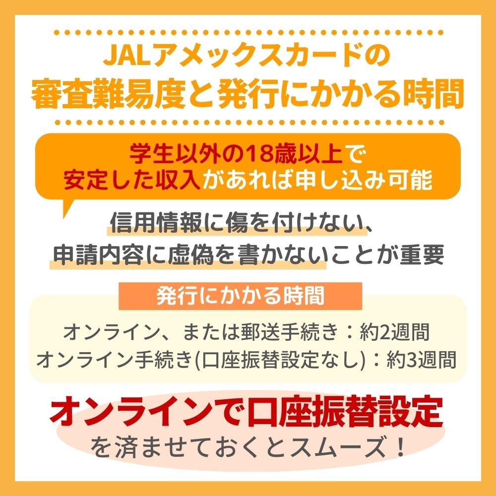 JALアメックスカードの申込方法と審査難易度
