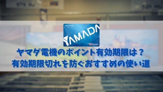 ヤマダ電機のポイントの有効期限|基本は1年でも延長方法が用意されている!