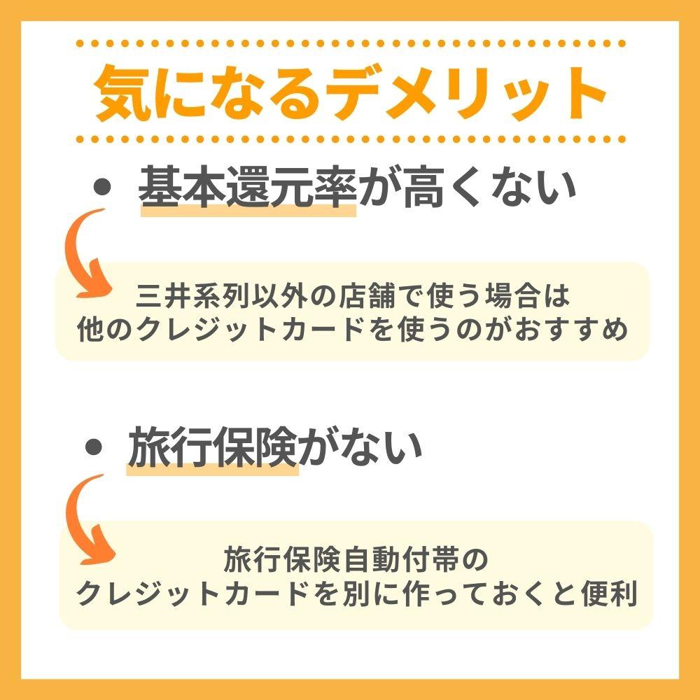 三井ショッピングパークカード・セゾンの気になるデメリット
