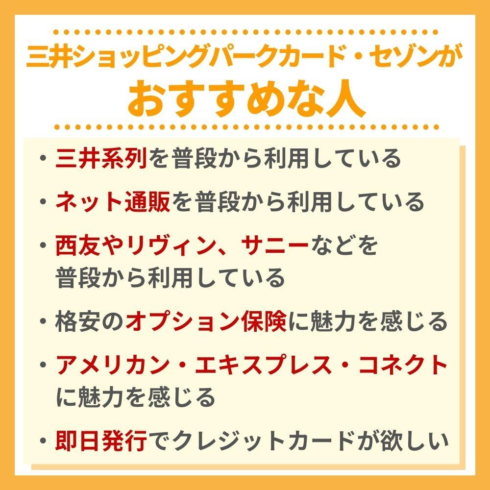 三井ショッピングパークカード・セゾンがおすすめな人